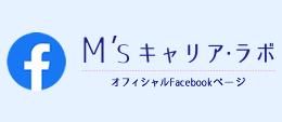 M'sキャリアラボフェイスブック