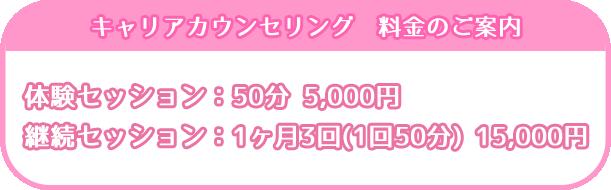 料金のご案内 体験セッション:50分 5,000円 継続セッション:1ヶ月3回(1回50分) 15,000円