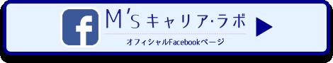 オフィシャルFacebookページ